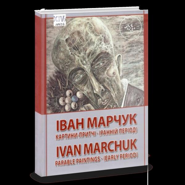 Іван Марчук. Картини-притчі (ранній період)